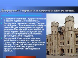 Дворцовые стражи и королевские регалии: С самого основания Тауэра его узники
