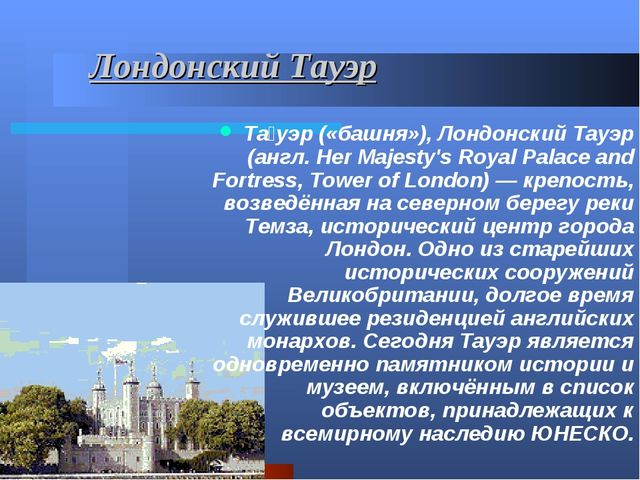 Лондонский Тауэр Та́уэр («башня»), Лондонский Тауэр (англ. Her Majesty's Roya...