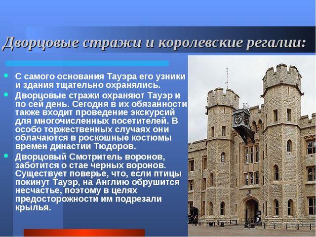Дворцовые стражи и королевские регалии: С самого основания Тауэра его узники...