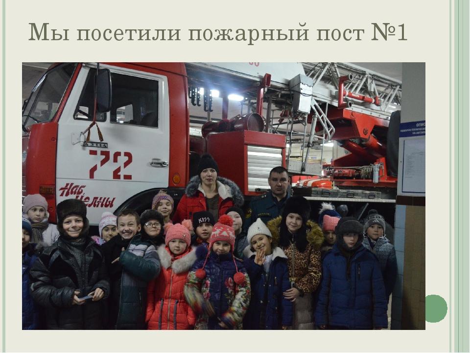 Мы посетили пожарный пост №1