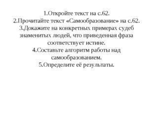 1.Откройте текст на с.62. 2.Прочитайте текст «Самообразование» на с.62. 3.Док