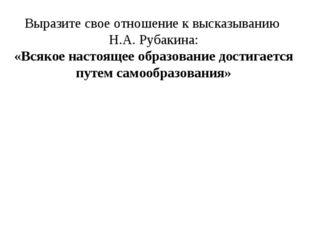 Выразите свое отношение к высказыванию Н.А. Рубакина: «Всякое настоящее образ