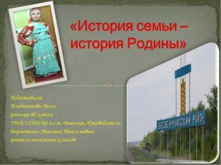 Подготовила: Ильдюганова Анна, ученица 4б класса ГБОУ СОШ №1 п.г.т. Безенчук.