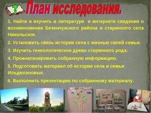 1. Найти и изучить в литературе и интернете сведения о возникновении Безенчук