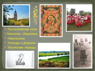 Расположение села. Писентик –Ивановка. Никольское. Легенда о девушке. Язычес