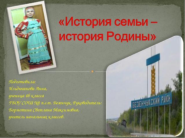 Подготовила: Ильдюганова Анна, ученица 4б класса ГБОУ СОШ №1 п.г.т. Безенчук....