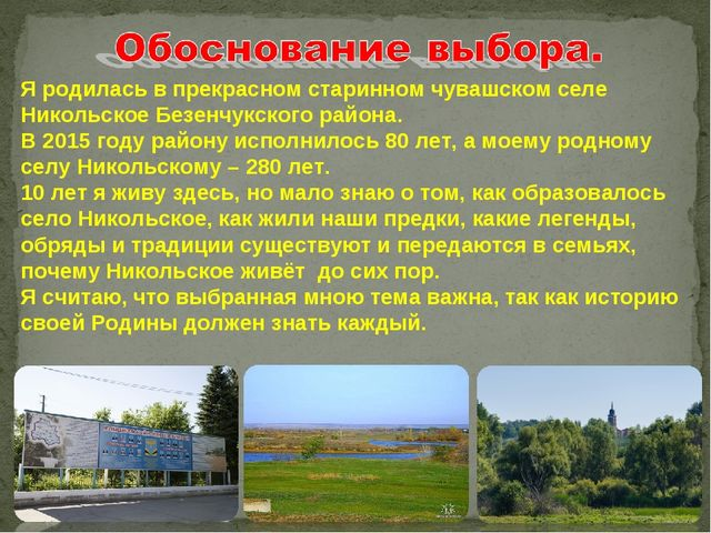 Я родилась в прекрасном старинном чувашском селе Никольское Безенчукского рай...