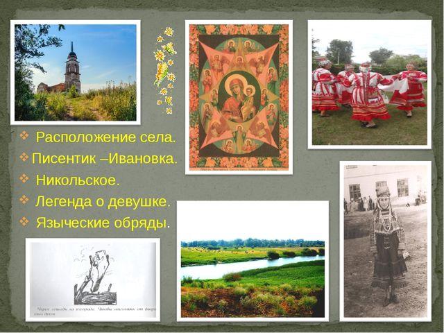 Расположение села. Писентик –Ивановка. Никольское. Легенда о девушке. Язычес...
