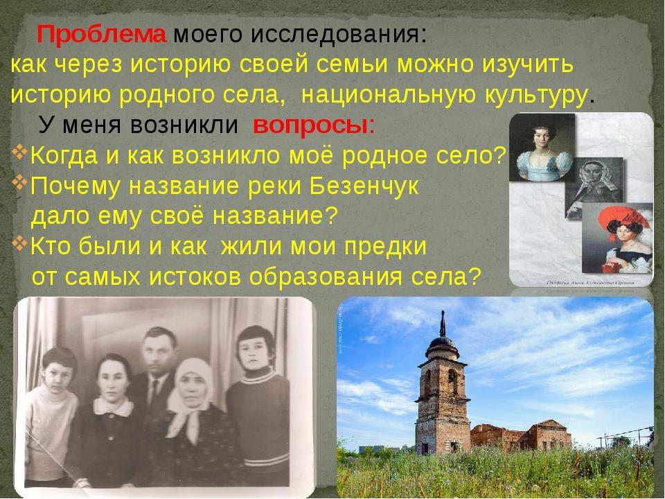 Проблема моего исследования: как через историю своей семьи можно изучить ист...