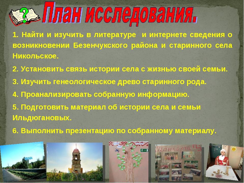 1. Найти и изучить в литературе и интернете сведения о возникновении Безенчук...