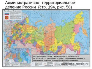Административно- территориальное деление России (стр. 194, рис. 58) На террит