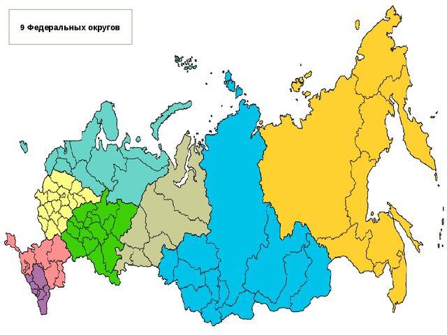 9 Федеральных округов
