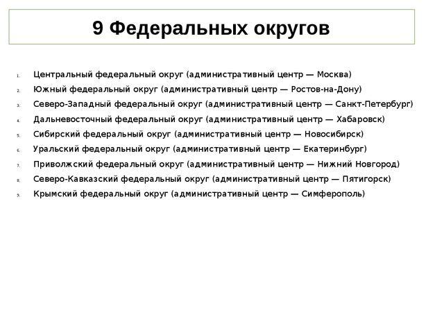 Центральный федеральный округ (административный центр — Москва) Южный федерал...