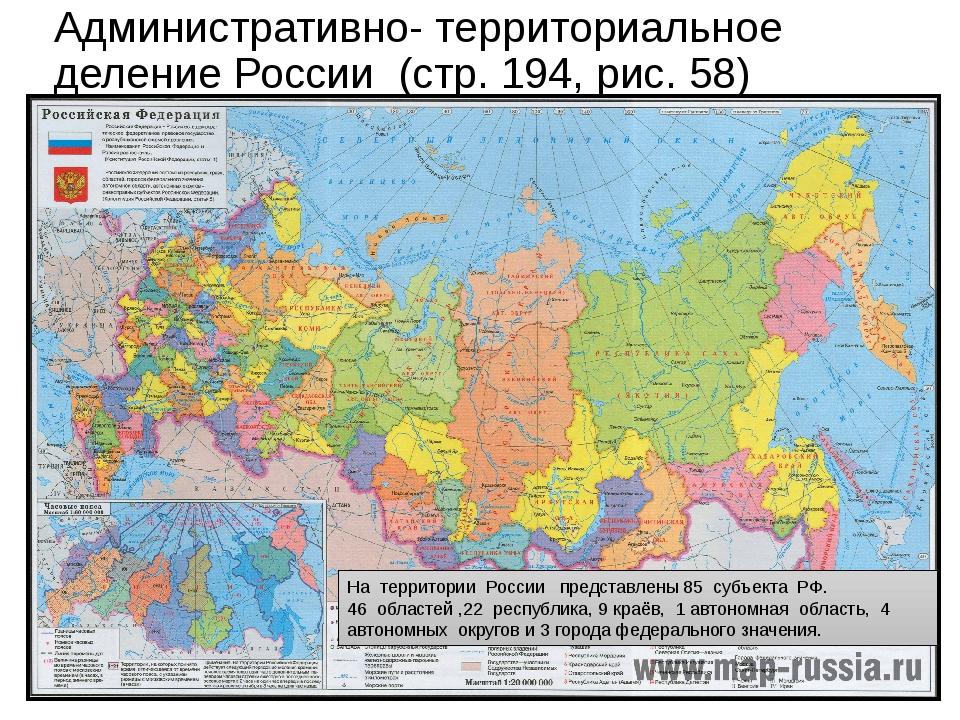 Административно- территориальное деление России (стр. 194, рис. 58) На террит...