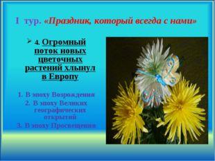 I тур. «Праздник, который всегда с нами» 4. Огромный поток новых цветочных ра