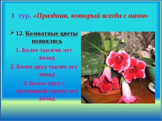 I тур. «Праздник, который всегда с нами» 12. Комнатные цветы появились Более...