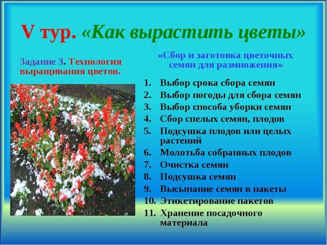 V тур. «Как вырастить цветы» Задание 3. Технология выращивания цветов. «Сбор...