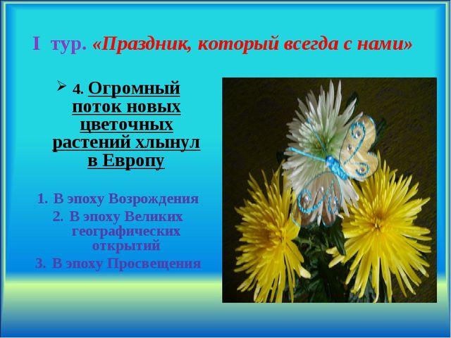 I тур. «Праздник, который всегда с нами» 4. Огромный поток новых цветочных ра...