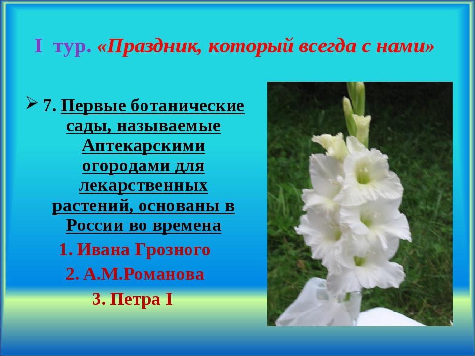 I тур. «Праздник, который всегда с нами» 7. Первые ботанические сады, называе...