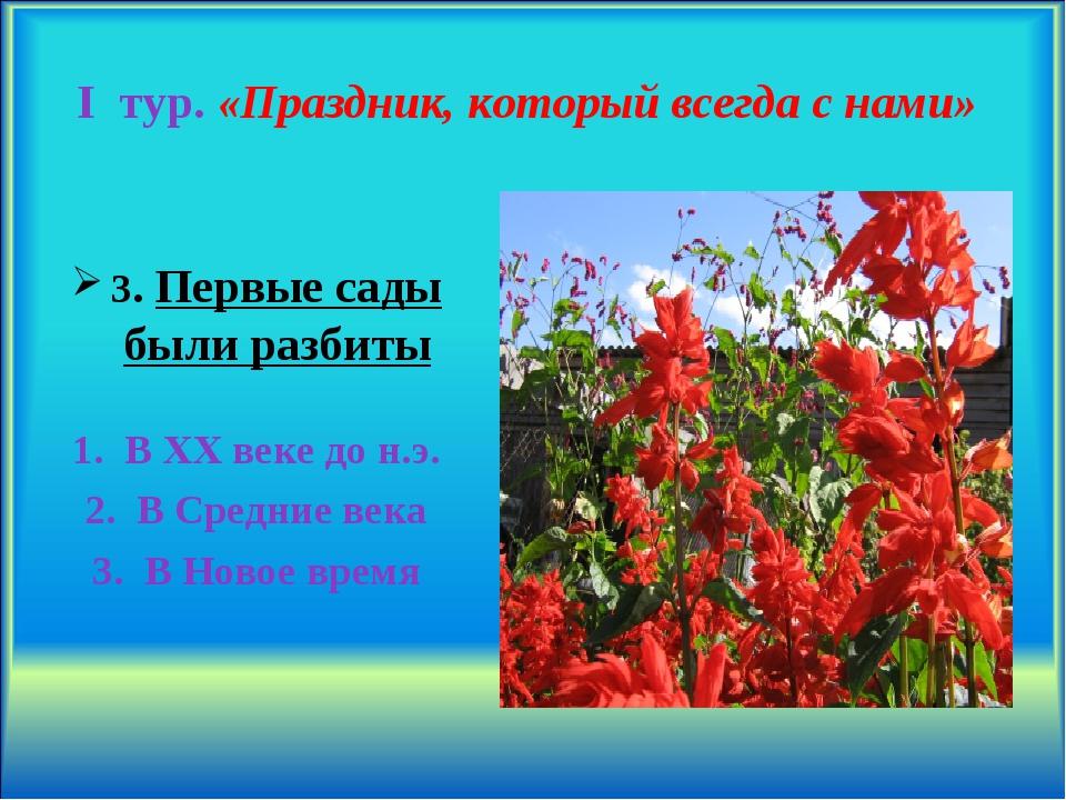 I тур. «Праздник, который всегда с нами» 3. Первые сады были разбиты 1. В ХХ...