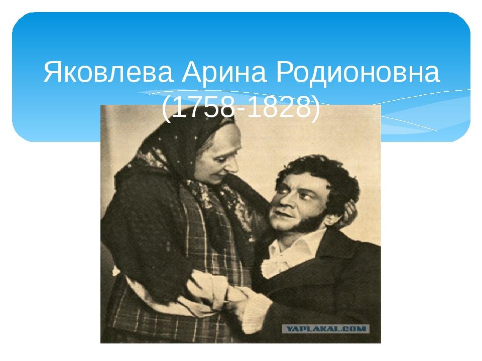 Яковлева Арина Родионовна (1758-1828)