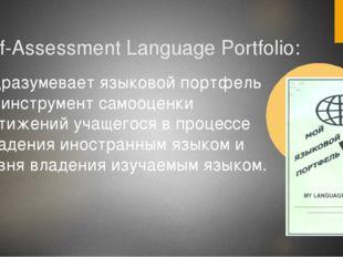 Self-Assessment Language Portfolio: Подразумевает языковой портфель как инстр