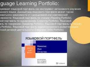 Language Learning Portfolio: Подразумевает языковой портфель как инструмент а