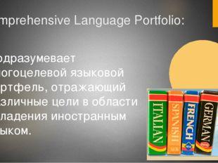 Comprehensive Language Portfolio: Подразумевает многоцелевой языковой портфел