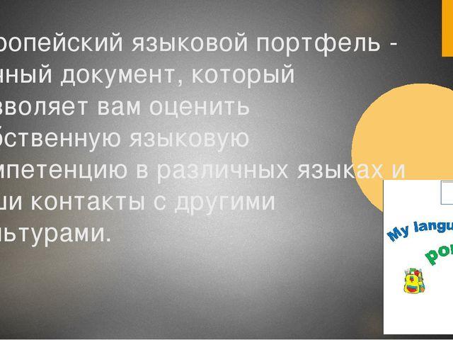 Европейский языковой портфель - личный документ, который позволяет вам оценит...