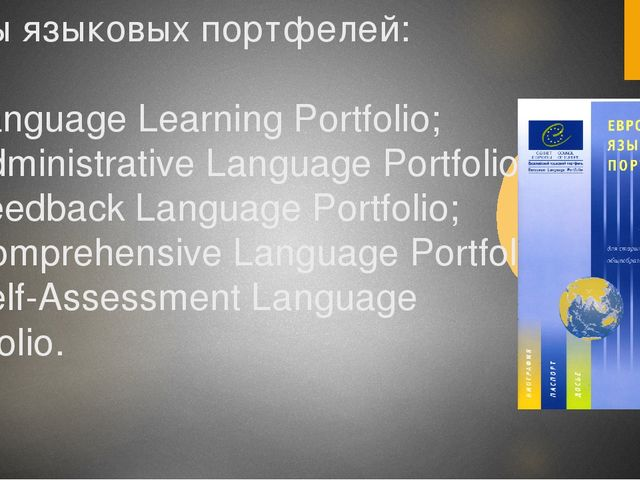 Виды языковых портфелей: 1) Language Learning Portfolio; 2) Administrative La...