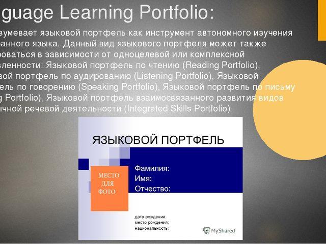 Language Learning Portfolio: Подразумевает языковой портфель как инструмент а...
