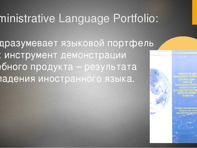Administrative Language Portfolio: Подразумевает языковой портфель как инстру...