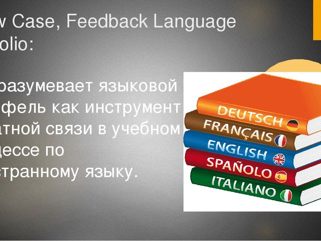 Show Case, Feedback Language Portfolio: Подразумевает языковой портфель как и...