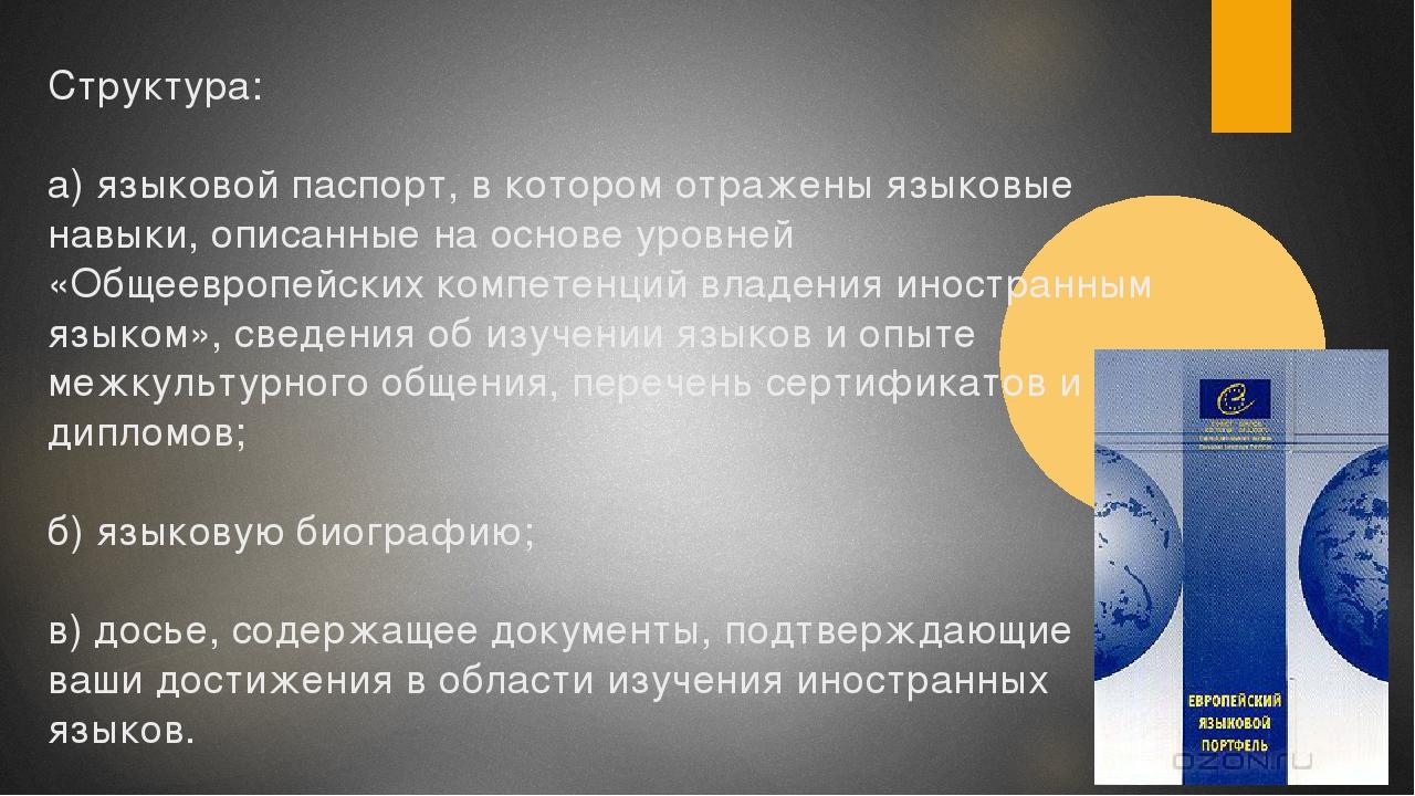 Структура: а) языковой паспорт, в котором отражены языковые навыки, описанные...