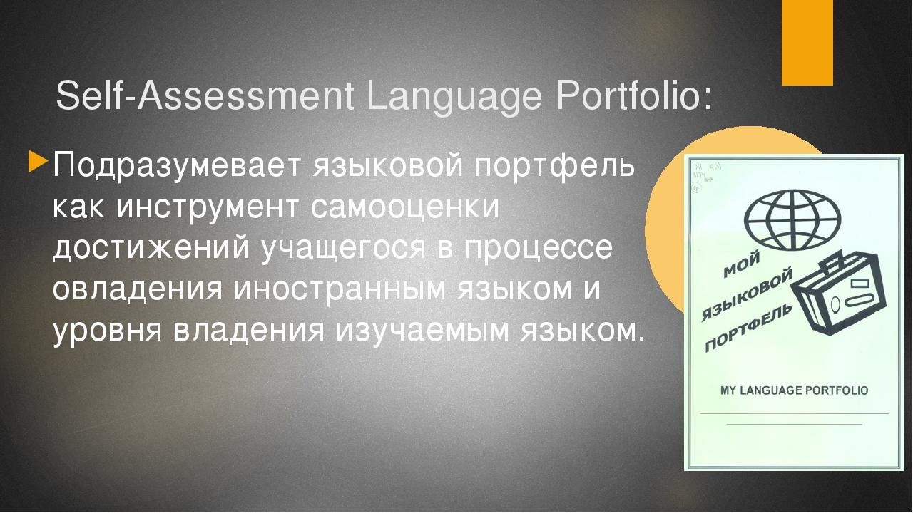 Self-Assessment Language Portfolio: Подразумевает языковой портфель как инстр...