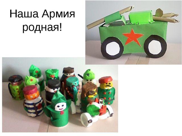 Наша Армия родная!