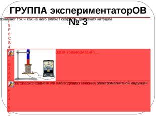 Верю – не верю № п/п Утверждение Да/нет 6 Индукционный ток в замкнутом контур