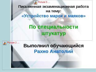 Письменная экзаменационная работа на тему: «Устройство марок и маяков» По спе