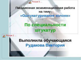 Письменная экзаменационная работа на тему: «Оштукатуривание колонн» По специа
