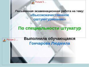 Письменная экзаменационная работа на тему: «Высококачественное оштукатуривани