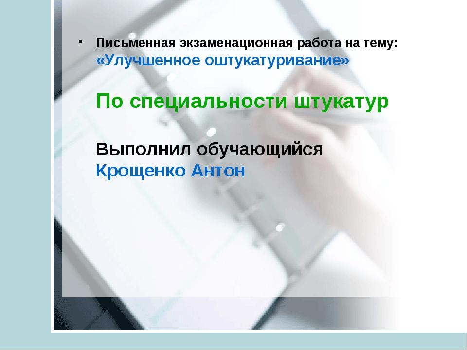 Письменная экзаменационная работа на тему: «Улучшенное оштукатуривание» По сп...