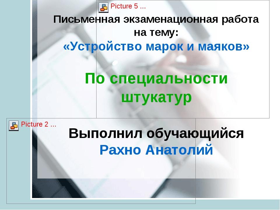 Письменная экзаменационная работа на тему: «Устройство марок и маяков» По спе...