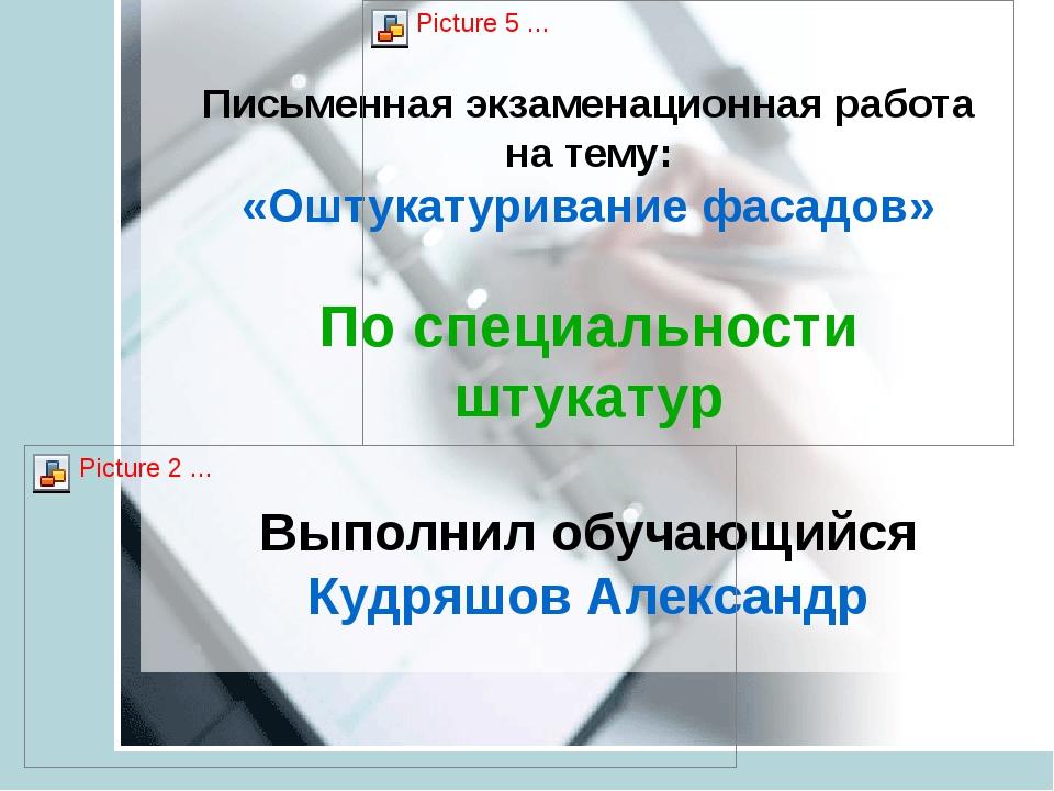 Письменная экзаменационная работа на тему: «Оштукатуривание фасадов» По специ...