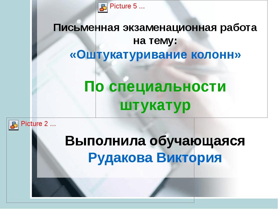Письменная экзаменационная работа на тему: «Оштукатуривание колонн» По специа...
