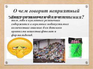 О чем говорит неприятный запах резиночек для плетения? Наличие неприятного за
