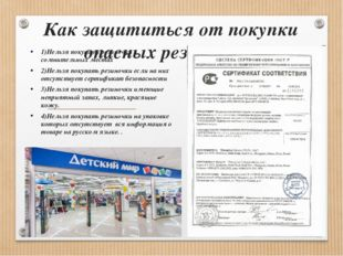 Как защититься от покупки опасных резиночек? 1)Нельзя покупать резиночки в со