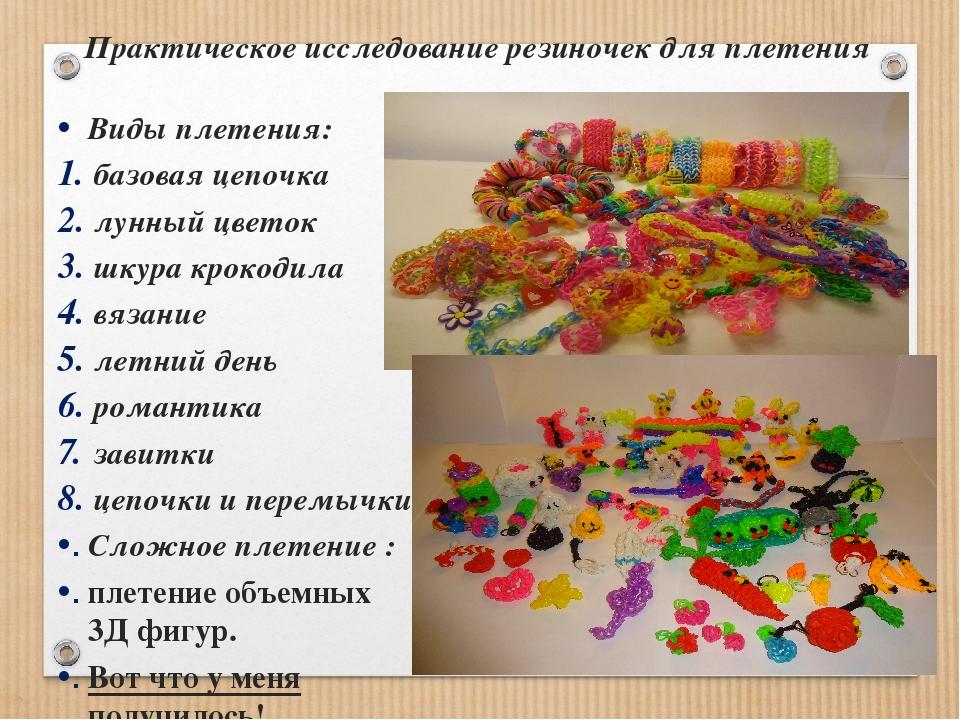 Практическое исследование резиночек для плетения Виды плетения: базовая цепоч...