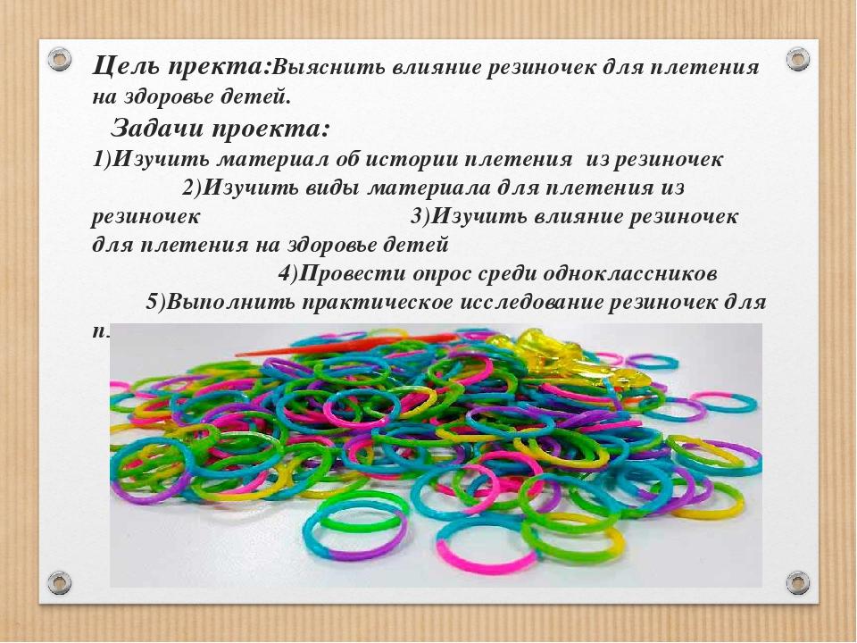 Цель пректа:Выяснить влияние резиночек для плетения на здоровье детей. Задачи...