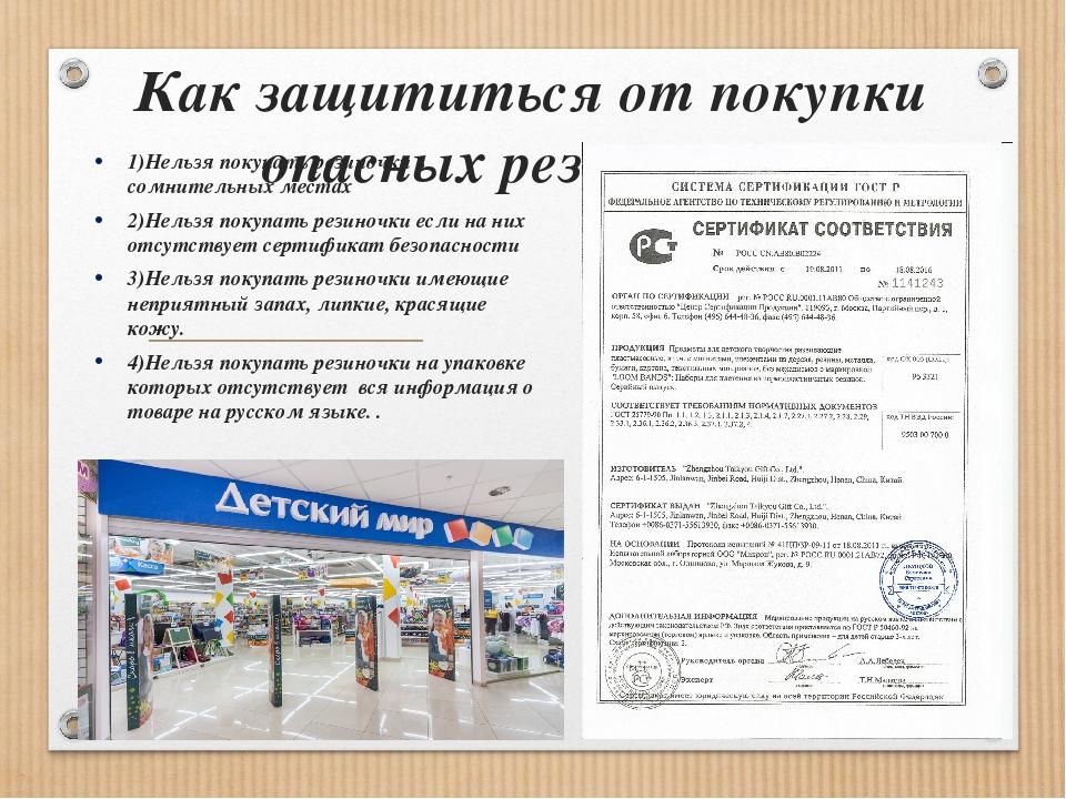 Как защититься от покупки опасных резиночек? 1)Нельзя покупать резиночки в со...