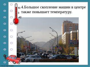 4.Большое скопление машин в центре также повышает температуру. © Фокина Лидия